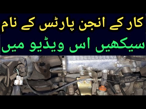Car Parts Name Diesel and Petrol Engine Urdu and Hindi - YouTube