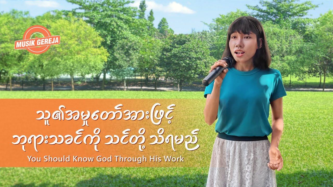 2021 Myanmar Gospel Song - သူ၏အမှုတော်အားဖြင့် ဘုရားသခင်ကို သင်တို့ သိရမည်