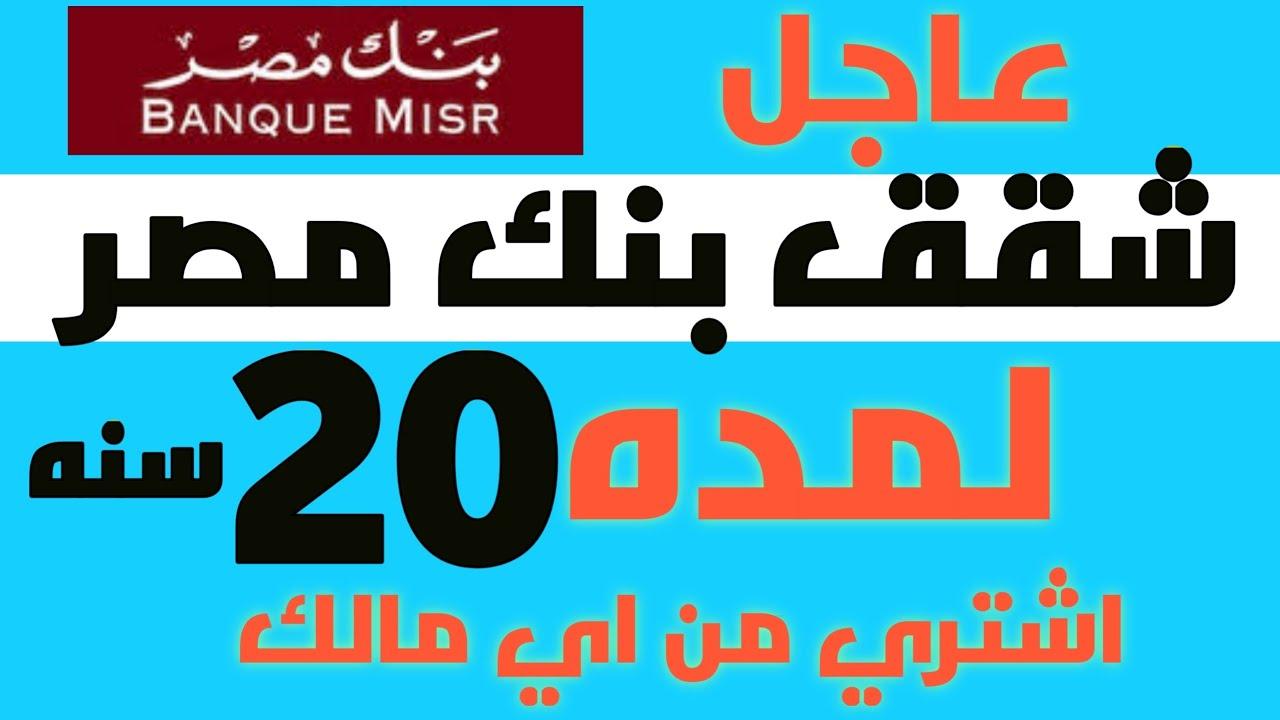 عاجل طرح شقق بنك مصر بالتقسيط علي 20 سنه Youtube