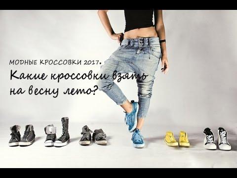 VLOG: МОДНЫЕ КРОССОВКИ 2017.Какие кроссовки взять на весну лето? Sneakers collection 2017!