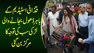 Young Girl Playing Dhol in Lahore at PSL 3 - UrduPoint
