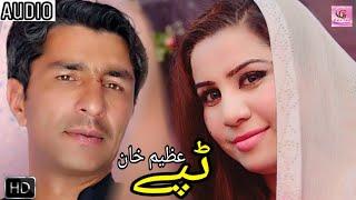 Pashto New Tapey 2019 Azeem Khan - Zargia Ma Warpasi Jara |Pashto New Songs 2019| Tapey Tapay Tappay