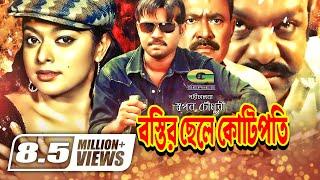 Bostir Chele Kotipoti | Full Movie | Kazi Maruf | Sahara | Shakiba thumbnail