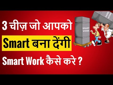 3 Things will Make You Smarter | Smart Work And Time Management | Smart Work vs Hard Work