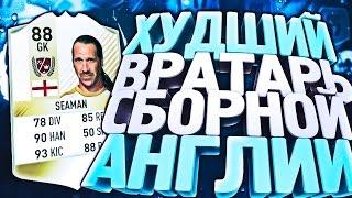 FIFA 17 - Худший вратарь