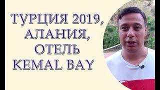 Турция 2019, Алания, отель Kemal Bay