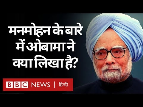 A Promised Land: Manmohan Singh और Sonia Gandhi पर Barack Obama ने क्या लिखा है? (BBC Hindi)