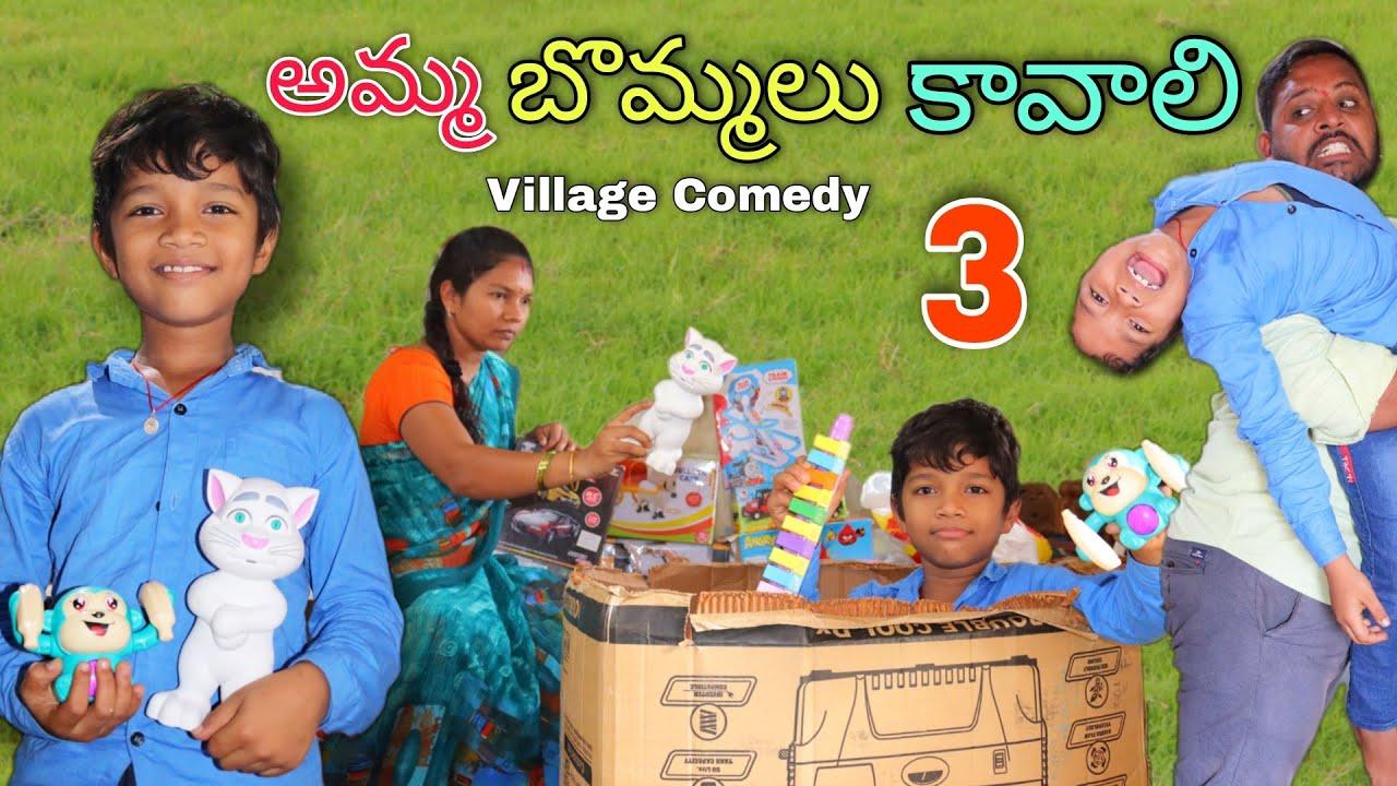 అమ్మ బొమ్మలు కావాలి #3   Amma Bommalu Kavaali   Kannayya Videos   Trends adda