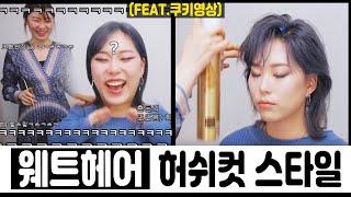 [sub] 허쉬컷+블루헤어+스타일링 = ☆멋★짐☆폭★팔…