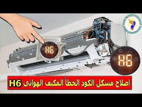 Repeat اصلاح مشكل الكود الخطأ المكيف الهوائي - code erreur