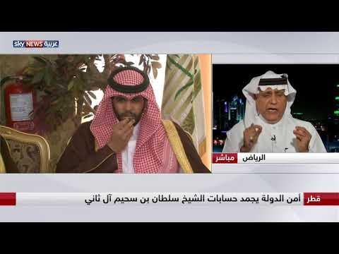 الفراج: النظام القطري انتهك جميع الأعراف الاجتماعية  - نشر قبل 9 ساعة