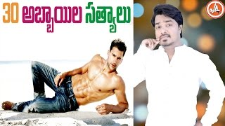 30 FACTS ABOUT BOYS In Telugu | Interesting Facts about Men | Vikram Aditya Latest Videos | EP#41