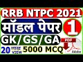 RRB NTPC GK Model Paper 2019 Part 01 | RRB Railway GS NTPC Previous paper 2019