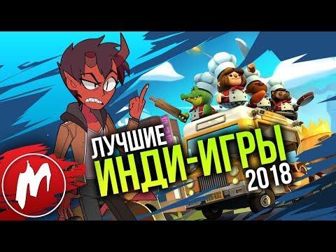 🏆 Лучшие ИНДИ-ИГРЫ 2018 | Итоги года - игры 2018 | Игромания