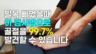 발목 삐었을때 골절과 인대손상을 쉽게 확인하는 검사법 …