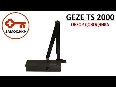 Geze TS 2000 обзор дверного доводчика