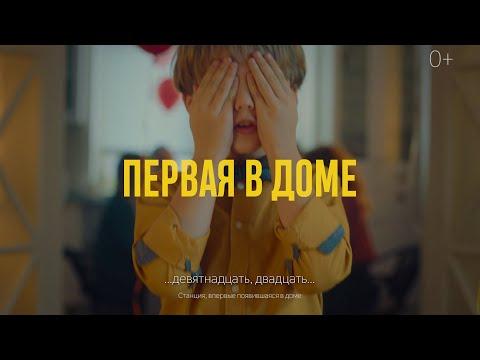 Яндекс.Станция: Первая в доме. Эпизод 3