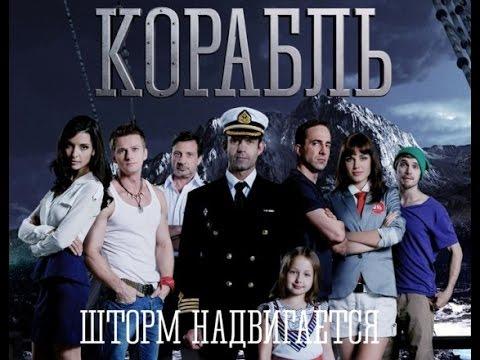 Актёры сериала Корабль тогда и сейчас.
