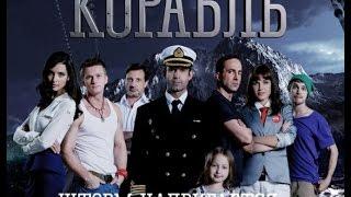 """Актёры сериала """"Корабль"""" тогда и сейчас."""