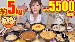 【MUKBANG】 5 Types Of Noodles! + Fried Rice & 12 Dumplings [Spicy Ramen] 5Kg, 5500kcal [CC Available]