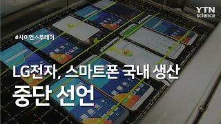 LG전자, 스마트폰 국내 생산 중단 선언 / YTN 사…