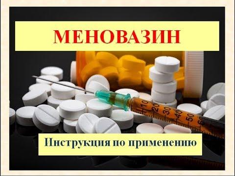 Меновазин (раствор): Инструкция по применению | остеохондроза | применению | применение | инструкция | спиртовой | меновазин | гайморита | геморроя | раствор | кашля