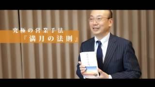 「満月の法則」読者インタビュー①