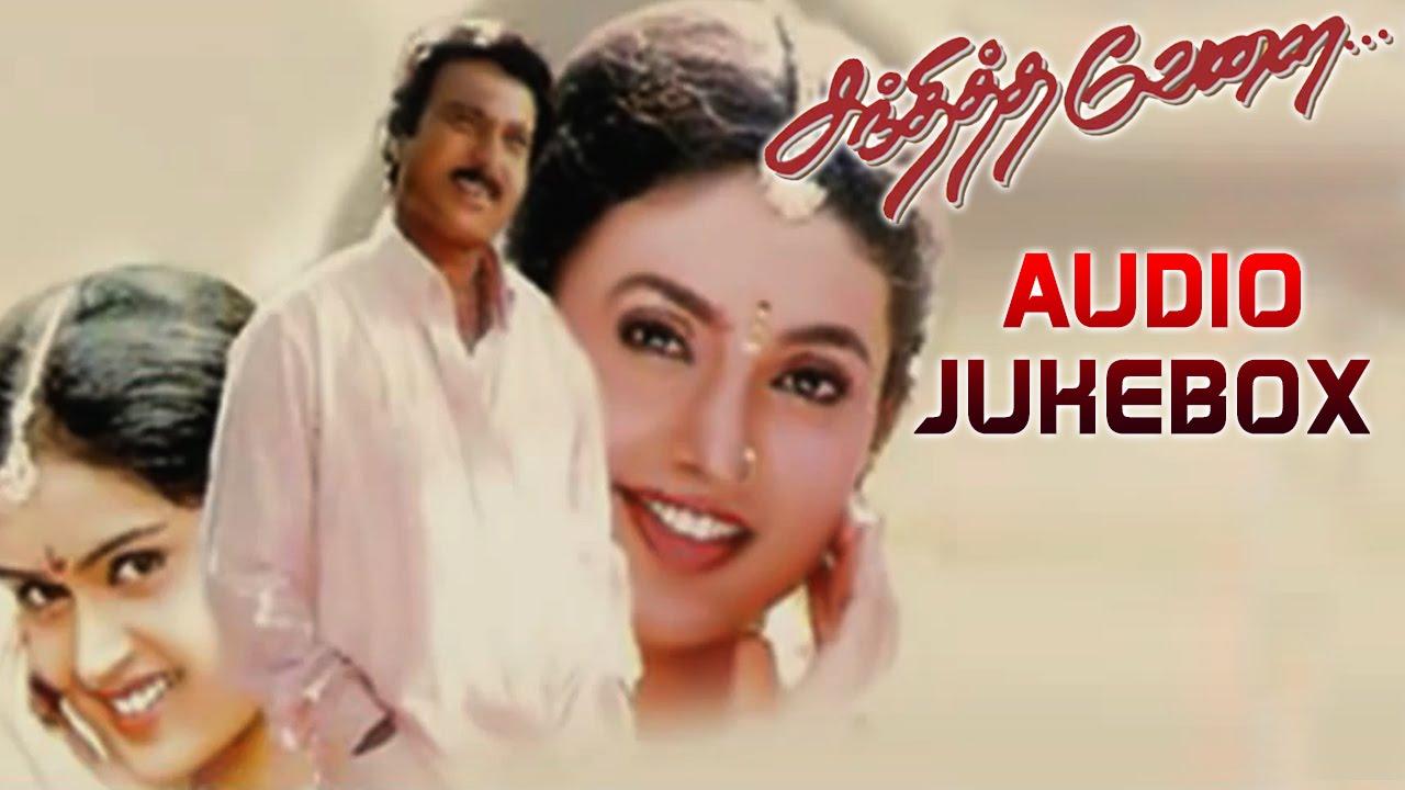 Sandhitha Velai Tamil Movie Audio Jukebox Karthik Roja Deva Star Music India Youtube