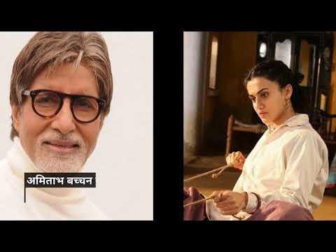 Amitabh Bachchan's Saand Ki Aankh Tweet Will Make Taapsee Pannu Blush | SpotboyE Mp3