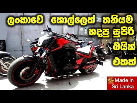 Super Bike Fully Made by Sri Lankan Guy  - Made in Sri Lanka