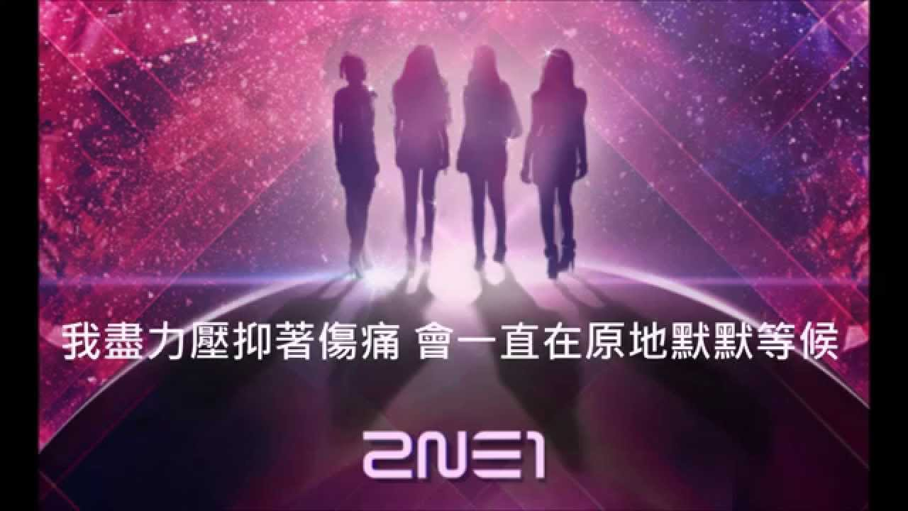 [Chinese Cover中文翻唱 ] 2ne1-Come Back Home(unplugged ver.) - YouTube