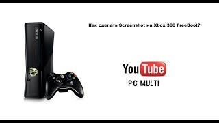 Как сделать ScreenShot на Xbox 360 FreeBoot?