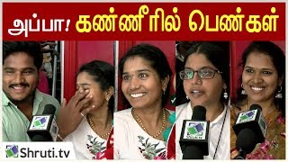 அப்பாவை நினைத்து அழுது வரும் பெண்கள்! - 3rd Day Viswasam Public Review