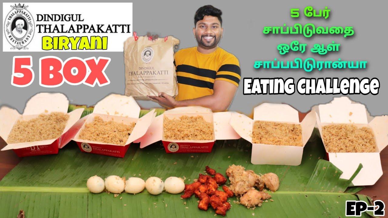 5 Box DINDIGUL TALAPPAKATTI Biryani Eating Challenge | Chicken 65 Biryani | Eating Challenge Boys