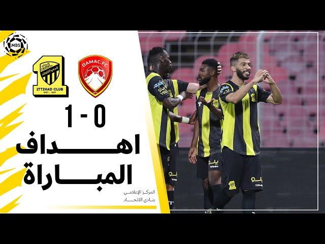 هدف مباراة الاتحاد 1 × 0 ضمك دوري كأس الأمير محمد بن سلمان الجولة 12 تعليق سمير المعيرفي