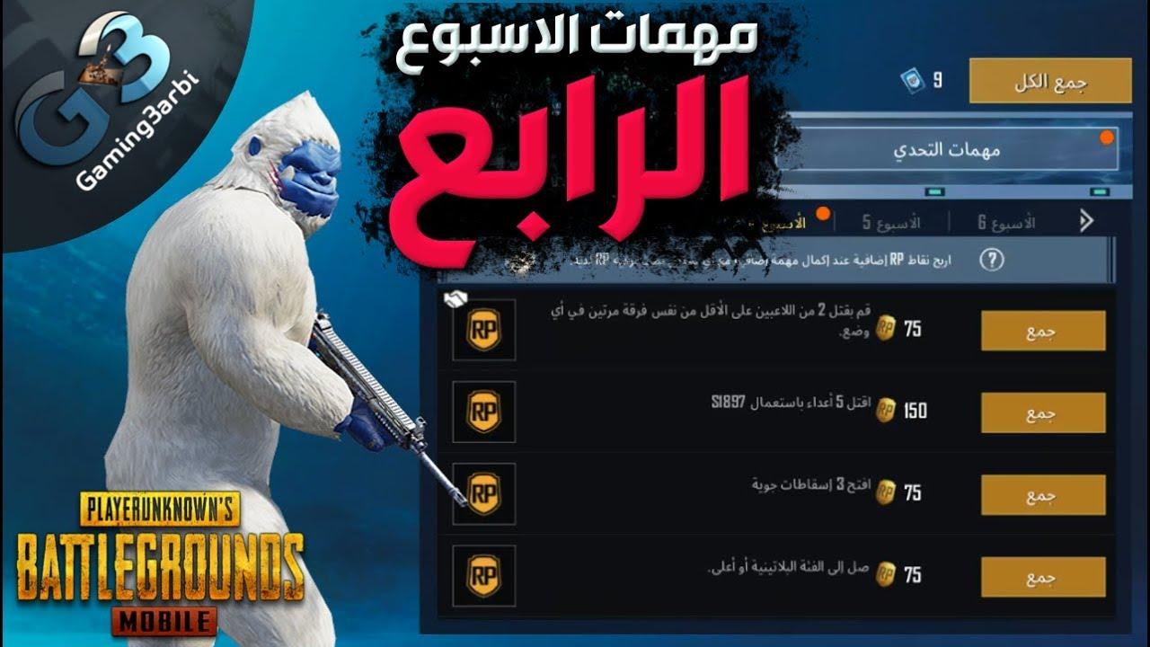ببجي مهمات الاسبوع الرابع الموسم الثامن + قيم بلاى روعة ببجي موبايل PUBG