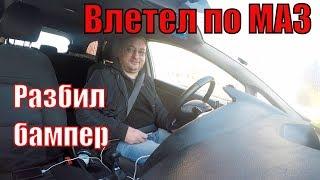 Uber. 1 заказ в час.  Ждем работы в #Яндекс такси. Как въехал под МАЗ/StasOnOff