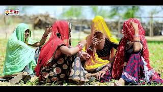 वा मांगु बा की रांड रोज 10 माटी बुलावे मेड़ी पे ~ Bhanvri Devi Payal Asind Rajsthani Comedy Video