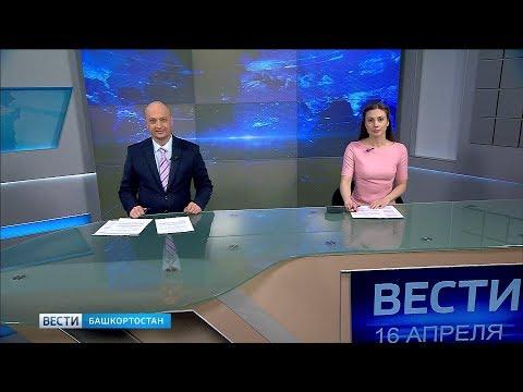 Вести-Башкортостан - 16.04.19