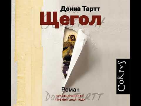 Анастасия Завозова – Щегол (часть 1). [Аудиокнига]