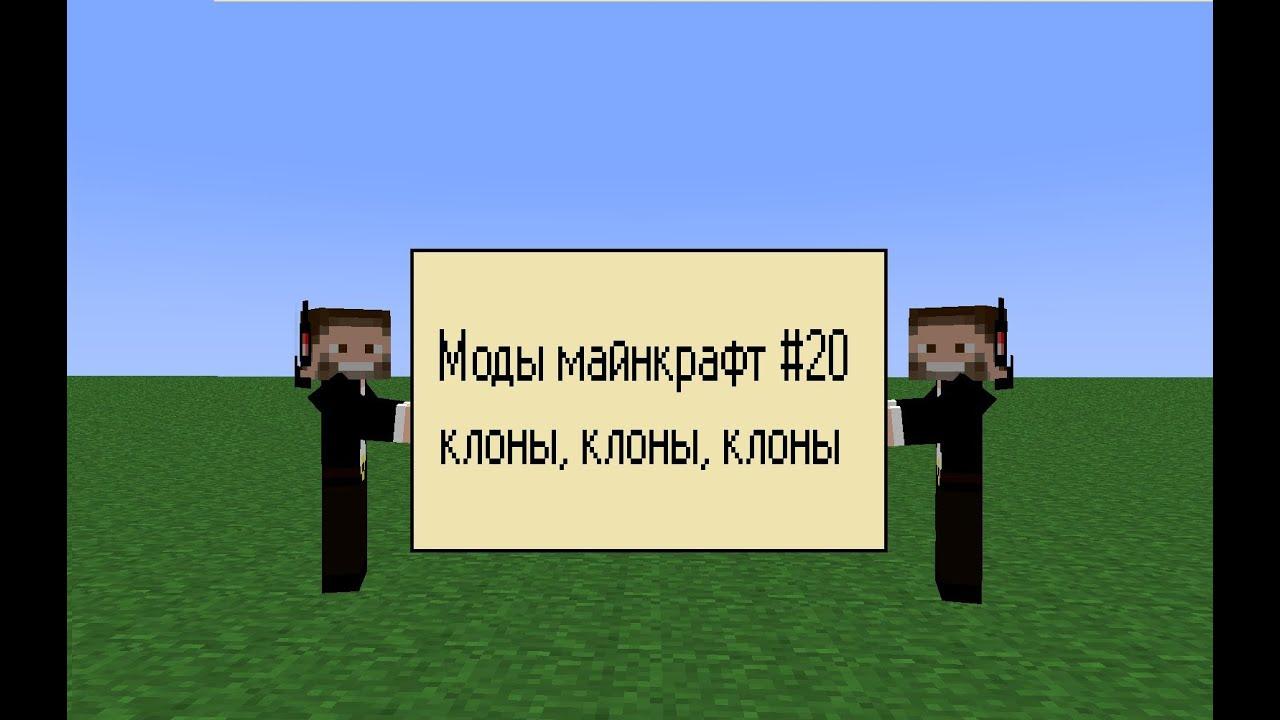 моды на майнкрафт 1.7.10 как саса дать своего клона #2