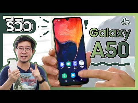 Review | รีวิว Galaxy A50 รุ่นมาแรงในงบหมื่นนิดๆ | Droidsans - วันที่ 23 Mar 2019