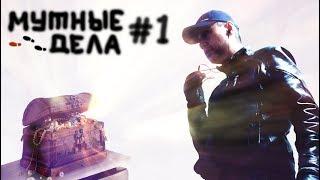 Сериал - Мутные дела - 1 серия