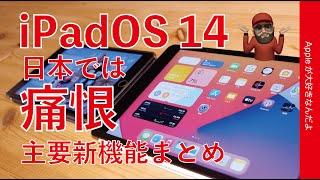 主要新機能まとめてデモ!iPadOS 14アップデート・日本の我々にはちょっと痛恨!