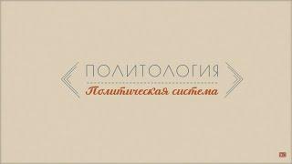 Лекция 5.2 | Политическая система | Марина Арканникова | Лекториум