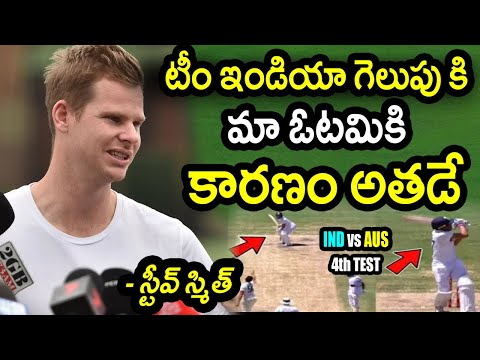 Steve Smith Comments On Team India Test Series Win Against Australia|AUS vs IND 4th Test Updates