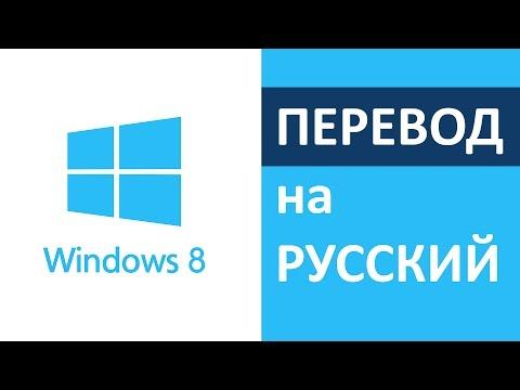 Как установить (поставить) русский язык на Windows 8 - русификация