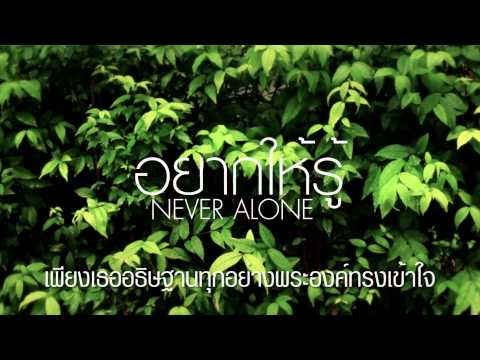 อยากให้รู้ [Never Alone] | CROSSOVER LIVE Artists(Official Audio)