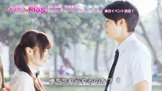イタズラなKiss Miss In Kiss 第21話
