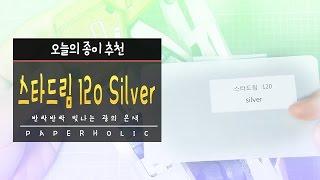 [오늘의 종이추천] 스타드림 120 실버